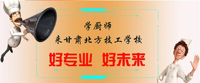 甘肃北方技工学校秦陇校区